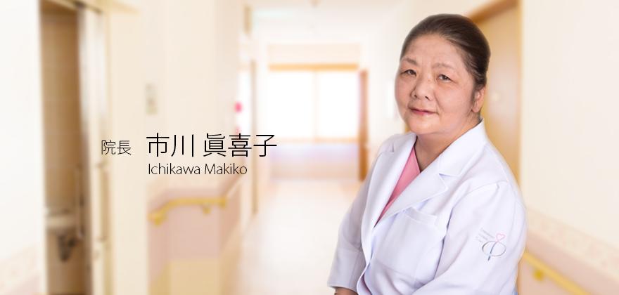 市川 眞喜子 Ichikawa Makiko